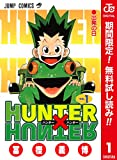 HUNTER×HUNTER カラー版【期間限定無料】 1 (ジャンプコミックスDIGITAL)