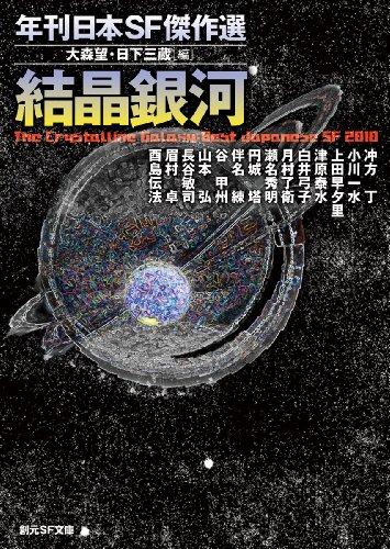 結晶銀河 (年刊日本SF傑作選) (創元SF文庫)の詳細を見る
