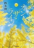 オン・ザ・ライン (小学館文庫)