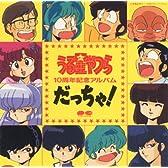 うる星やつら 10周年記念アルバム だっちゃ!