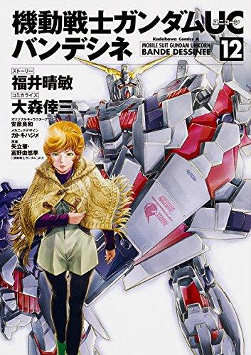機動戦士ガンダムUC バンデシネ (12) (カドカワコミックス・エース)の詳細を見る