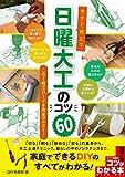 今すぐ役立つ 日曜大工のコツ60 この1冊でDIYを完全マスター! (コツがわかる本!)