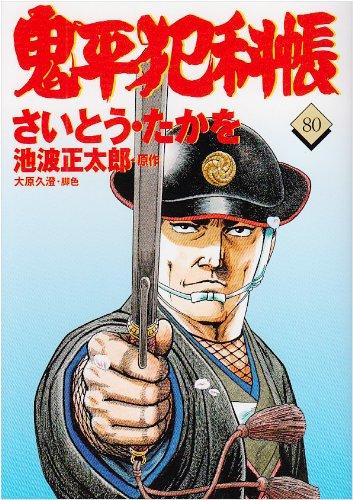 コミック 鬼平犯科帳 (80) (文春時代コミックス)
