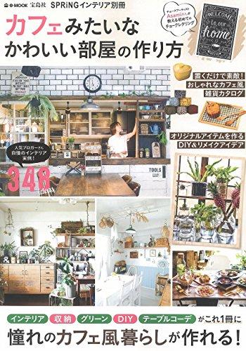 RoomClip商品情報 - SPRiNGインテリア別冊 カフェみたいなかわいい部屋の作り方 (e-MOOK)