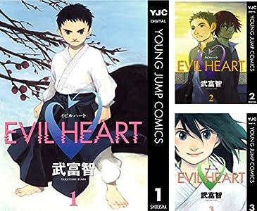 EVIL HEART 1 (ヤングジャンプコ...