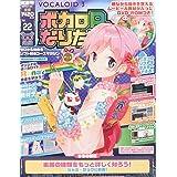 隔週刊 ボカロPになりたい! 22号 (DVD-ROM付) [分冊百科]