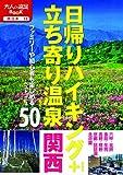 日帰りハイキング+立ち寄り温泉 関西 (大人の遠足BOOK)