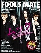 FOOL'SMATE(フールズメイト)2009年05月号(No.331)