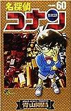 名探偵コナン コミック 51-60巻セット