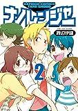 ナノレンジャー 2 (バンブーコミックス)