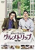 スティーヴとロブのグルメトリップ[DVD]