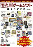 非売品ゲームソフト ガイドブック