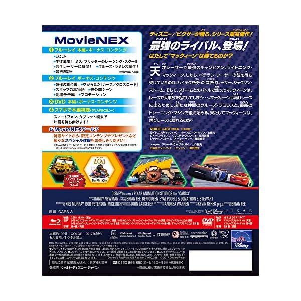 カーズ/クロスロード MovieNEX [ブル...の紹介画像2