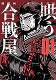 哄う合戦屋 (1) (SPコミックス)