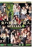 女ハ男ヲ目デ犯ス。SPECIAL 3rd [DVD]