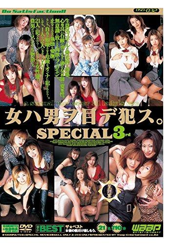 女ハ男ヲ目デ犯ス。SPECIAL 3rd [DVD]...