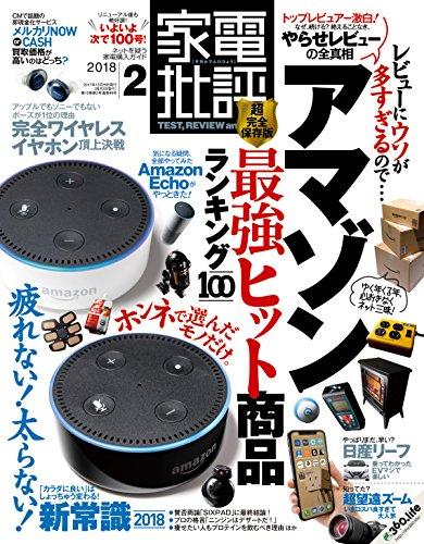 家電批評 2018年 2月号 [雑誌]