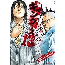 ギャングース(13) (モーニングコミックス)