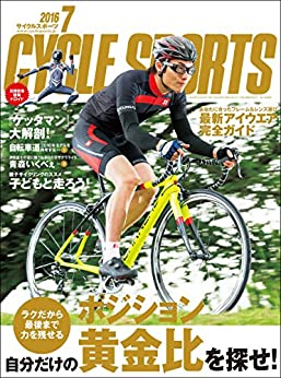 [CYCLE SPORTS編集部]のCYCLE SPORTS (サイクルスポーツ) 2016年 7月号 [雑誌]