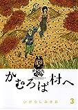 かむろば村へ(3) (ビッグコミックス)