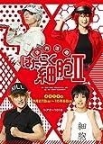 体内活劇「はたらく細胞」II(完全生産限定版)[DVD]