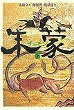 朱蒙(チュモン)(下)