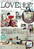 LOVE!北欧 2015 autumn&winter (e-MOOK)(書籍/雑誌)