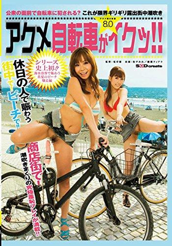 アクメ自転車がイクッ! !  アクメ第8形態 [DVD][アダルト]