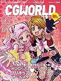 CGWORLD (シージーワールド) 2018年 12月号 vol.244 (特集:『映画HUGっと! プリキュアふたりはプリキュア オールスターズメモリーズ』、エンバイロンメント 2.0)