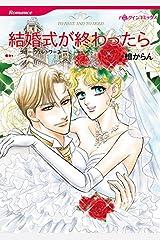 結婚式が終わったら (ハーレクインコミックス) Kindle版