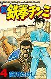 新鉄拳チンミ(4) (月刊少年マガジンコミックス)