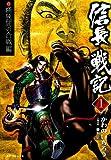 信長戦記(1)