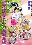 並木橋通りアオバ自転車店 3巻 (YKコミックス (084))