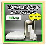 船・ボート専用 FRP補修3点キット 樹脂2kg パラフィン付 硬化剤 ガラスマット付