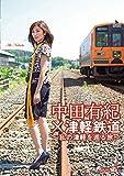 中田有紀×津軽鉄道~私の津軽を巡る旅~[DVD]