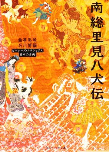 南総里見八犬伝 (角川ソフィア文庫―ビギナーズ・クラシックス (SP90))の詳細を見る