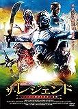 ザ・レジェンド ソロン王の野望と勇者の逆襲[DVD]