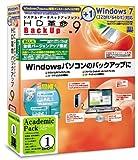 HD革命/BackUp Ver.9 for Windows7 Pro アカデミックパック1ユーザー