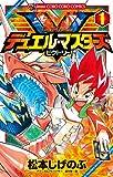 デュエル・マスターズ ビクトリー 1 (てんとう虫コロコロコミックス)