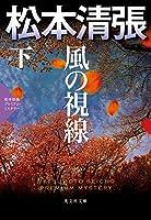 風の視線(下): 松本清張プレミアム・ミステリー (光文社文庫プレミアム)