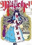 新約Marchen(3) (マガジンエッジKC)