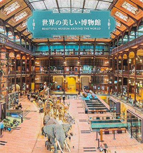 世界の美しい博物館