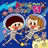 たっぷり! さいしんキッズソング ザ・ベスト51/