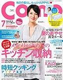 Como (コモ) 2012年 07月号 [雑誌]