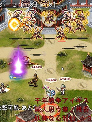 ビデオクリップ: 千年戦争アイギス 屍人思ウ華ノ残香 妖美なる邪仙