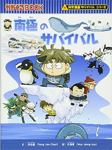 南極のサバイバル (かがくるBOOK―科学漫画サバイバルシリーズ)の詳細を見る