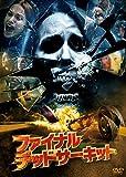 【おトク値!】ファイナル・デッドサーキット[DVD]