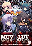MUV-LUV ALTERNATIVE TSF CROSS OPERATION 『トータル・イクリプス』&『TSFIA』総集編 Vol.4 (TECHGIAN STYLE)