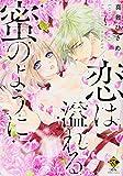 恋は溢れる蜜のように (バンブーコミックス 恋パラコレクションDX)