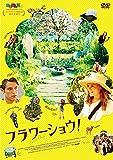 フラワーショウ![DVD]